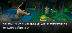 каталог игр- игры аркады для мальчиков на лучшем сайте игр