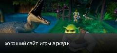 хороший сайт игры аркады