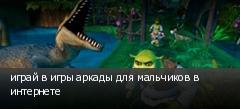 играй в игры аркады для мальчиков в интернете