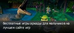 бесплатные игры аркады для мальчиков на лучшем сайте игр