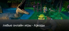 любые онлайн игры - Аркады