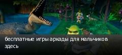 бесплатные игры аркады для мальчиков здесь