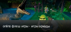 online флеш игры - игры аркады