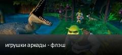 игрушки аркады - флэш