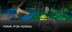 новые игры аркады