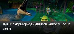лучшие игры аркады для мальчиков у нас на сайте