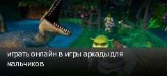 играть онлайн в игры аркады для мальчиков