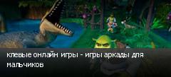 клевые онлайн игры - игры аркады для мальчиков