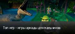 Топ игр - игры аркады для мальчиков