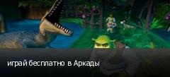 играй бесплатно в Аркады
