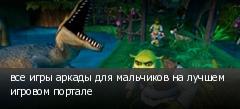 все игры аркады для мальчиков на лучшем игровом портале
