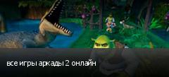 все игры аркады 2 онлайн