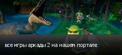 все игры аркады 2 на нашем портале