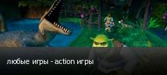 любые игры - action игры