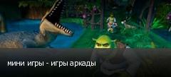 мини игры - игры аркады