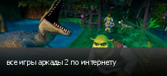 все игры аркады 2 по интернету