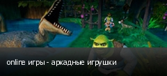 online игры - аркадные игрушки