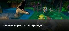 клевые игры - игры аркады