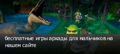 бесплатные игры аркады для мальчиков на нашем сайте