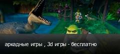 аркадные игры , 3d игры - бесплатно