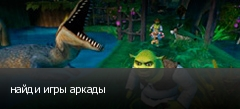 найди игры аркады