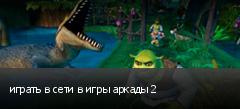 играть в сети в игры аркады 2