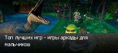 Топ лучших игр - игры аркады для мальчиков