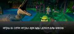 игры в сети игры аркады для мальчиков