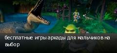 бесплатные игры аркады для мальчиков на выбор