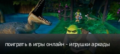 поиграть в игры онлайн - игрушки аркады