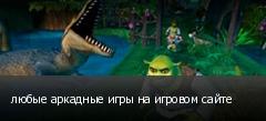 любые аркадные игры на игровом сайте