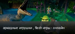 аркадные игрушки , flash игры - онлайн