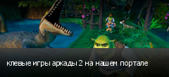 клевые игры аркады 2 на нашем портале