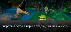 играть в сети в игры аркады для мальчиков