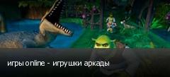 игры online - игрушки аркады