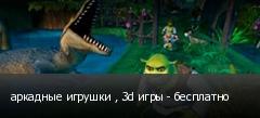 аркадные игрушки , 3d игры - бесплатно