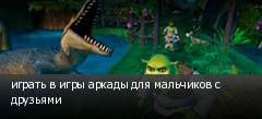 играть в игры аркады для мальчиков с друзьями