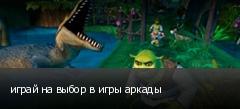 играй на выбор в игры аркады