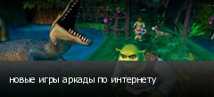новые игры аркады по интернету