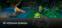 3d игрушки аркады