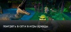 поиграть в сети в игры аркады