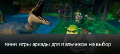 мини игры аркады для мальчиков на выбор