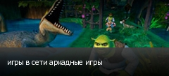 игры в сети аркадные игры