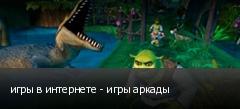 игры в интернете - игры аркады