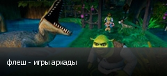 флеш - игры аркады