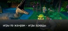 игры по жанрам - игры аркады