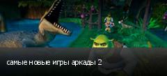 самые новые игры аркады 2