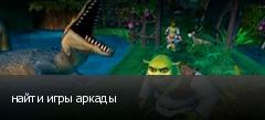 найти игры аркады