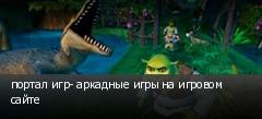 портал игр- аркадные игры на игровом сайте