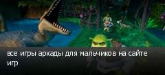 все игры аркады для мальчиков на сайте игр